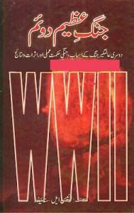 Jang e Azeem Doim by Maulana Ghulam Rasul PDF