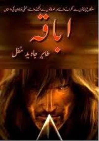 Abaqa Novel By Tahir Javed Mughal Free Pdf