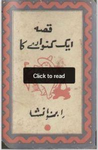 Aik Kunwaray Ka Qissa by Ibn e Insha Pdf Free