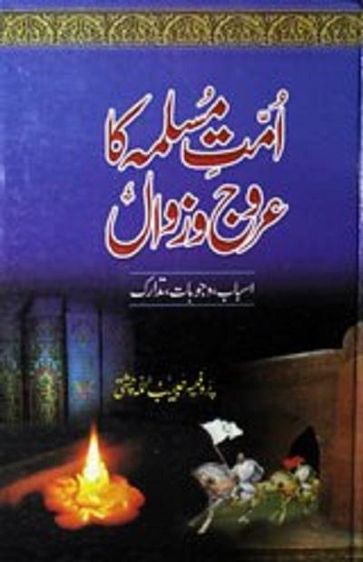 Ummat e Musalma ka Urooj O Zawal Urdu Pdf