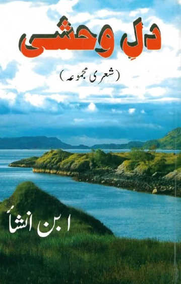 Dil e wehshi by Ibn e Insha PDF Free download
