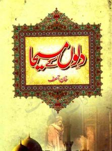 Dilon Ke Masiha by Khan Asif Free Download Pdf