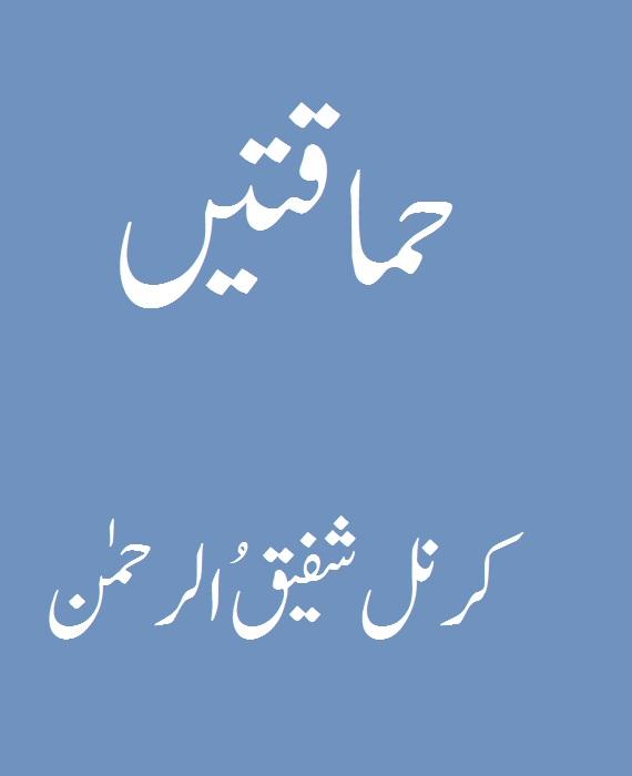 Himaqatain By Col Shafiq Ur Rehman Free download