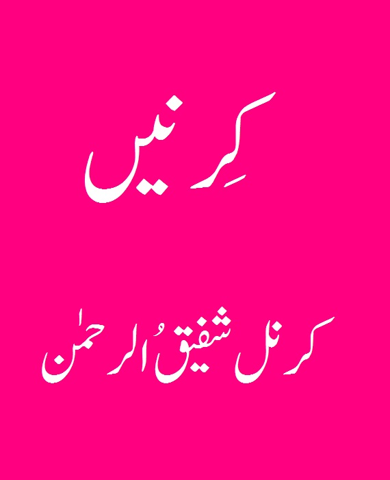 Kirnain By Col Shafiq Ur Rehman PDF Free Download