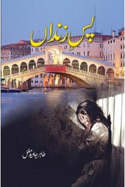 Pas E Zindan By Tahir Javed Mughal Pdf Free