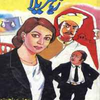 Zehreela Novel Urdu By MA Rahat Pdf Free