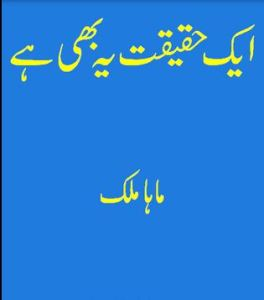 Aik Haqeeqat Ye Bhi Hai by Maha Malik Free Download