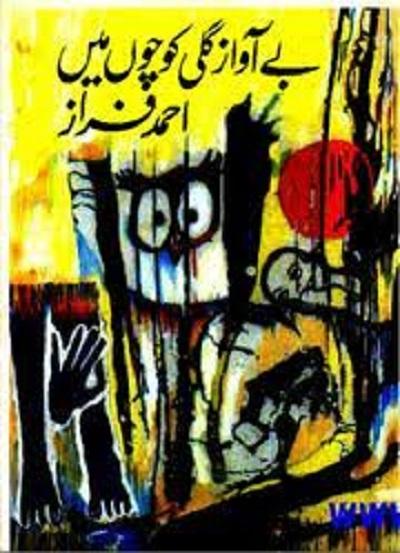 Bay Awaz Gali Kuchon Main By Ahmed Faraz Pdf