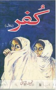 Kufr (Blasphemy) by Tehmina Durrani PDF free Download