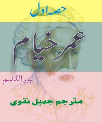 Omar Khayyam by Harold Lamb in Urdu Pdf Free