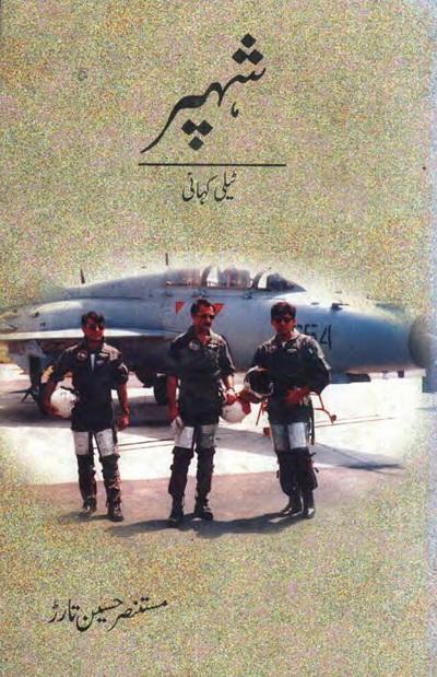 Shahpar Novel By Mustansar Hussain Tarar Pdf