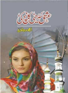Ishq Seerhi Kanch Ki Novel By Amjad Javed Pdf