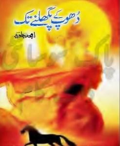 Dhoop Ke Pighalnay Tak By Amjad Javed Pdf