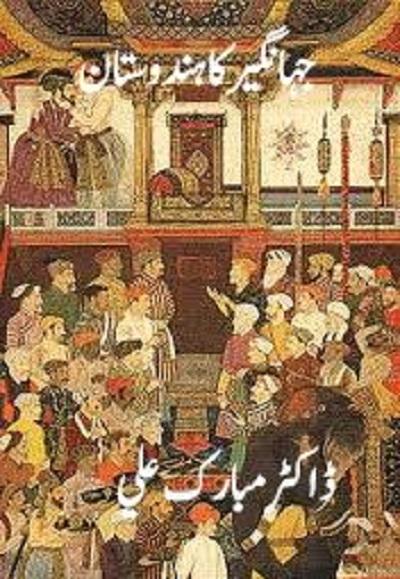 Jahangir Ka Hindustan By Dr Mubarak Ali Pdf Download