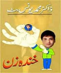 Khanda Zan Funny Book By Dr Younas Butt Pdf