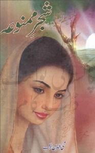 Shajar e Mamnua Novel By Mohiuddin Nawab Pdf