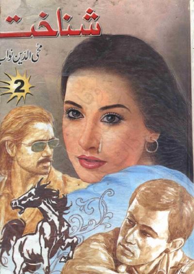 Shanakht Novel By Mohiuddin Nawab Pdf