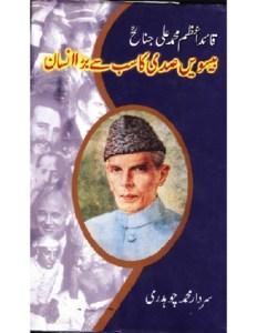 Quaid e Azam Muhammad Ali Jinnah Pdf