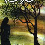 Safar Ki Sham By Farhat Ishtiaq PDF Free Download
