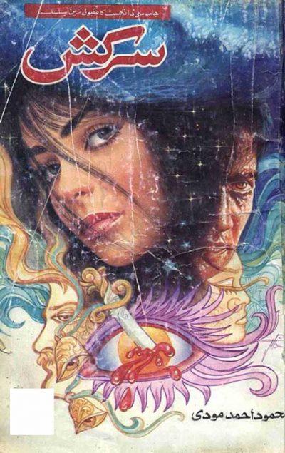 Sarkash Novel By Mehmood Ahmed Moodi Complete Pdf
