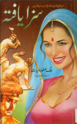 Saza Yafta by Malik Safdar Hayat Free Download