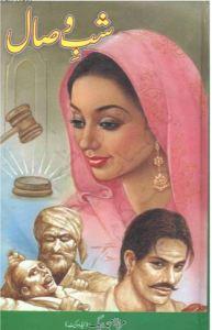 Shab e Wisal Novel By Mirza Amjad Baig Pdf