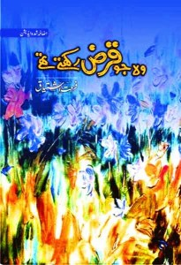 Wo Jo Qarz Rakhte The By Farhat Ishtiaq