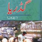 Gadariya By Ashfaq Ahmad Free PDF Download