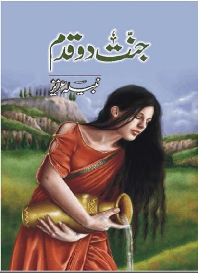 Jannat Do Qadam By Nabeela Aziz Pdf Download