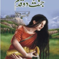 Jannat Do Qadam By Nabeela Aziz Pdf Download