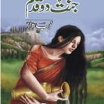 Jannat Do Qadam by Nabeela Aziz PDF Free Download