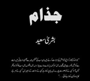 Jazzam Novel By Bushra Saeed Pdf Free Download