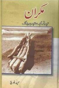 Makran History Urdu By Dr Hameed Baloch Pdf