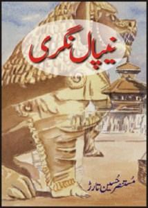 Nepal Nagri By Mustansar Hussain Tarar Pdf Free