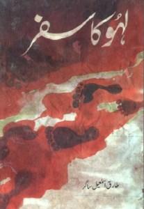 Lahoo Ka Safar Novel By Tariq Ismail Sagar Pdf