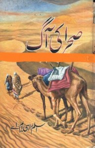 Sehra Ki Aag By Aslam Rahi MA