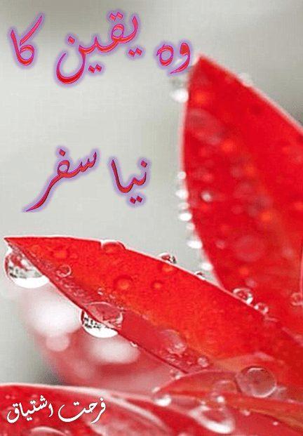 Wo Yaqeen ka aik Naya Safar by Farhat Ishtiaq