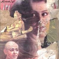 Brahmachari Novel By Anwar Siddiqui Pdf Free