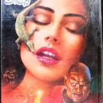 Chipkali by M.A Rahat Complete PDF Free