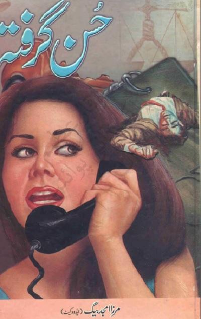 Husn Garifta Novel By Mirza Amjad Baig Pdf