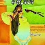 Jaan e Jaan Tu Jo Kahay by Rahat Wafa Pdf