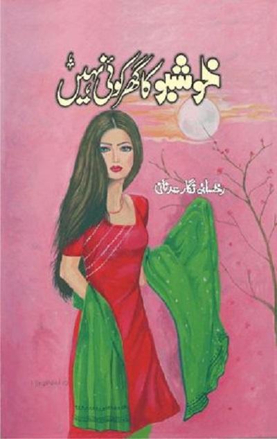 Khushbu Ka Ghar Koi Nahi Novel Rukhsana Nigar Adnan Pdf