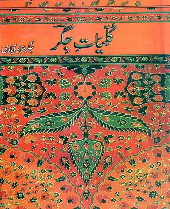 Kulliyat E Jigar by Jigar Murad Abadi Pdf Download