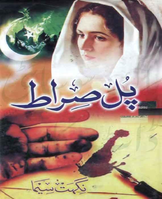 Pul Sirat Urdu Novel By Nighat Seema