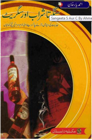 Sangeeta Sharab aur Cigarette by Ahmed Yaar Khan
