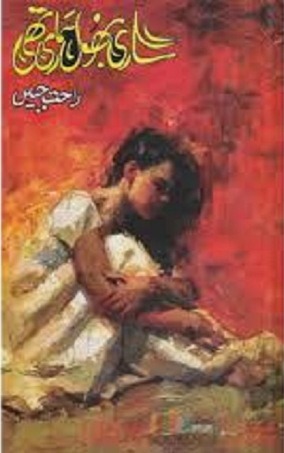 Sari Bhool Hamari Thi Novel by Rahat Jabeen
