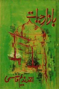 Bazar e Hayat By Ahmad Nadeem Qasmi Pdf Download