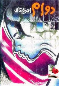 Dawam By Ahmad Nadeem Qasmi Pdf Download