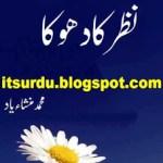 Nazar Ka Dhoka by Muhammad Mansha Yaad Pdf