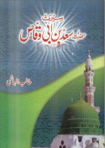 Seerat Hazrat Saad Bin Abi Waqas By Talib Hashmi